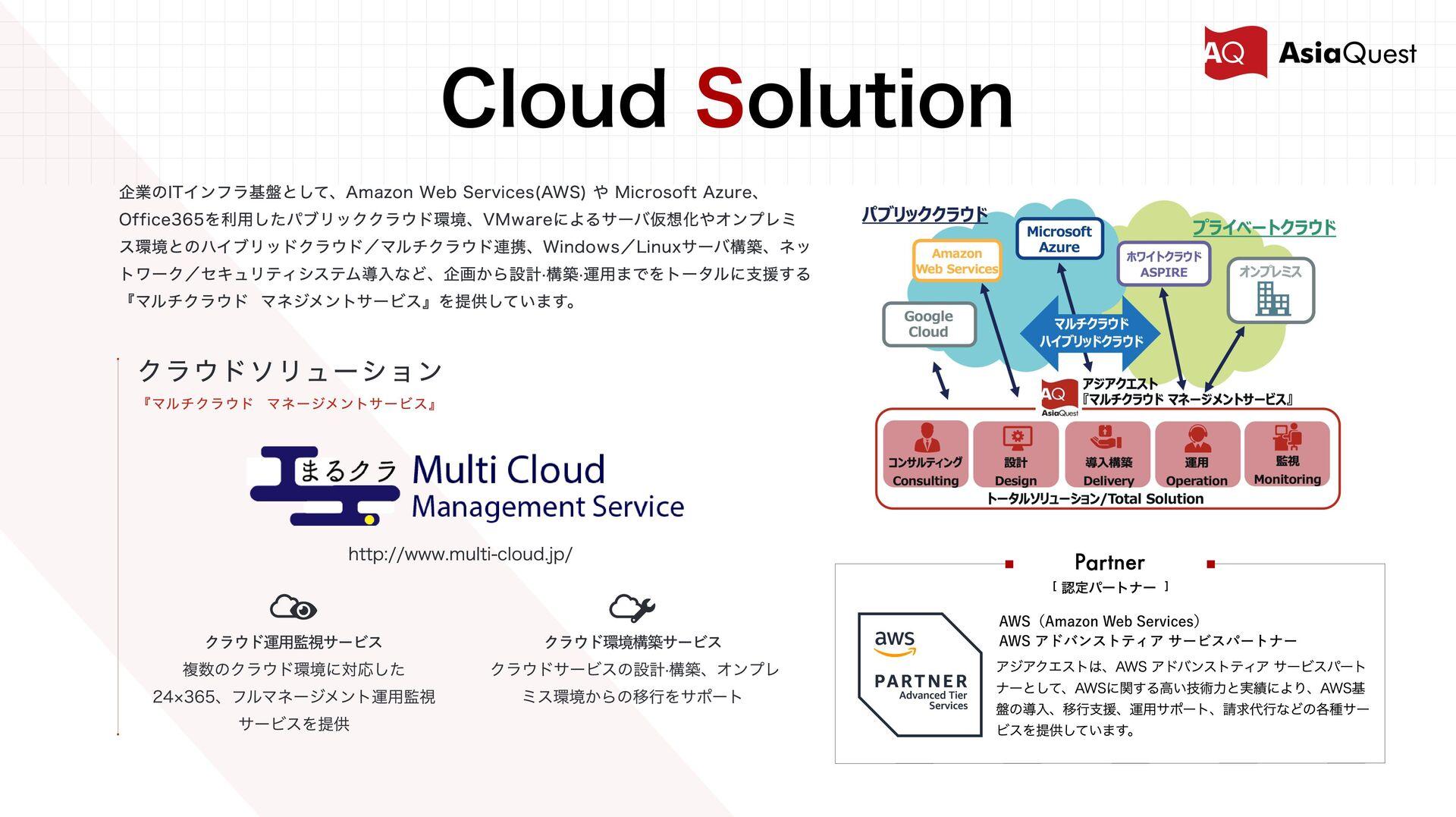 Consulting 準備中