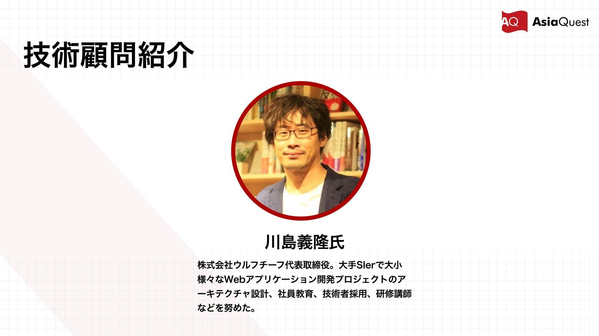 You! We Invite エントリーお待ちしています!! アジアクエスト 採⽤ 検索