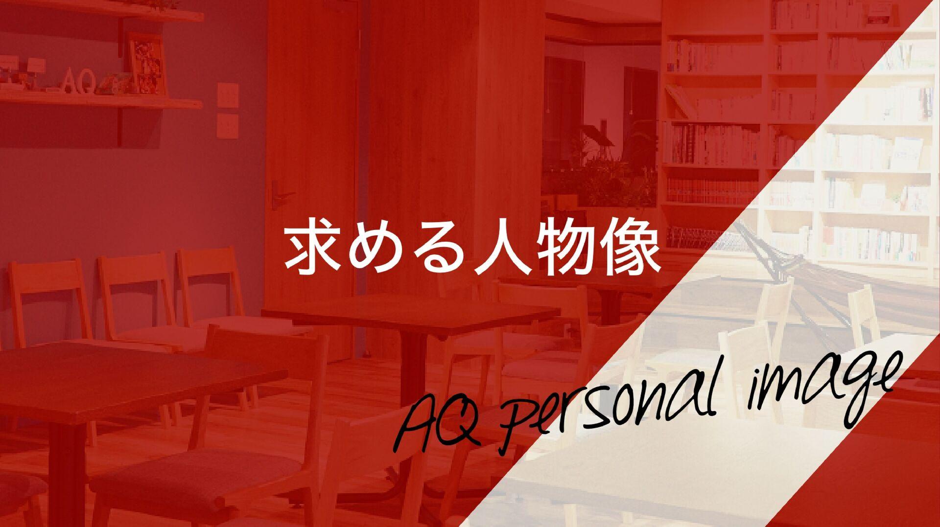 コーポレートサイト asia-quest.jp 採⽤サイト recruit.asia-ques...