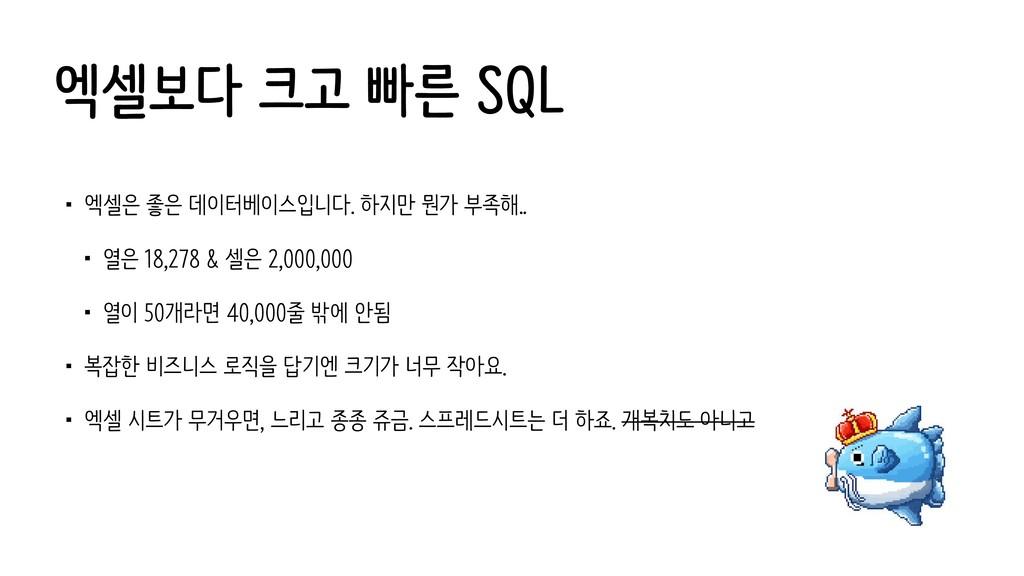 엑셀보다 크고 빠른 SQL •엑셀은 좋은 데이터베이스입니다. 하지만 뭔가 부족해.. ...