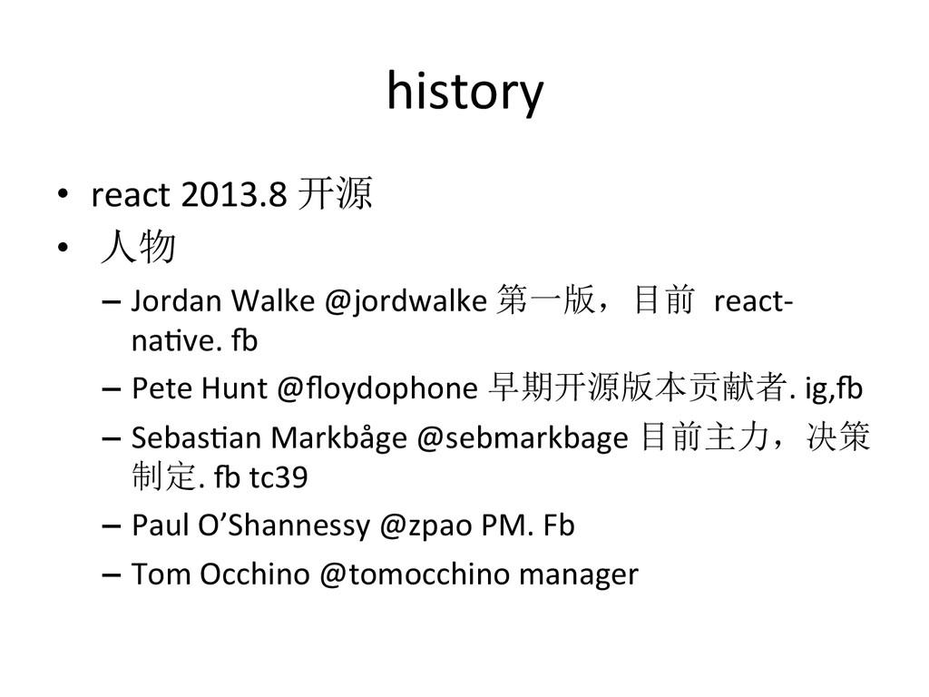 history • react 2013.8 开源  •  人物...