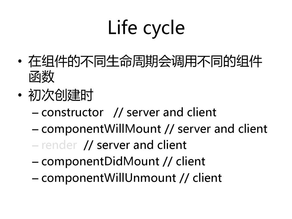 Life cycle  • 在组件的不同生命周期会调用不同的组件 函数  • ...