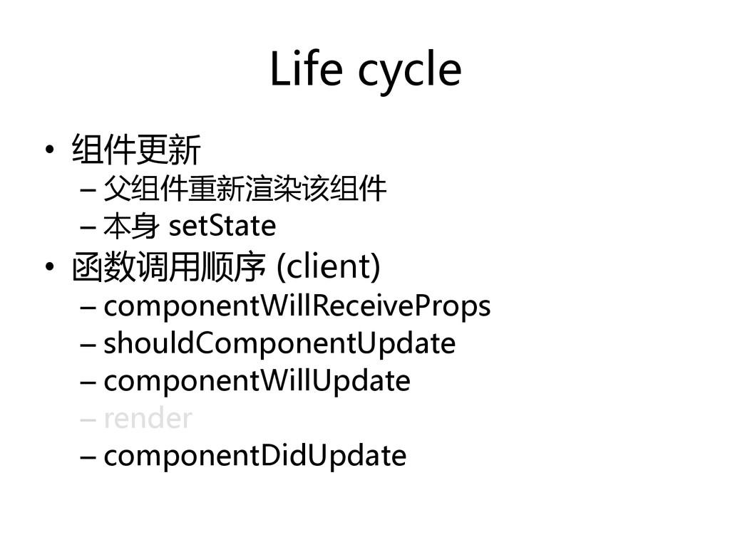 Life cycle  • 组件更新   –父组件重新渲染该组件  –...