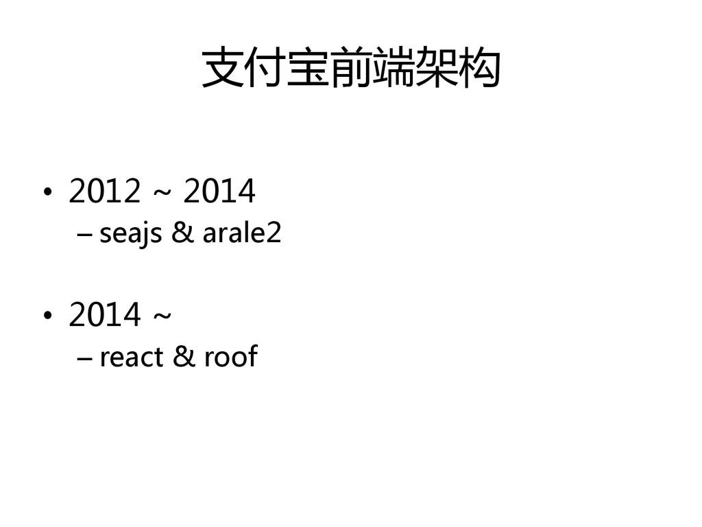 支付宝前端架构  • 2012 ~ 2014  –seajs & ...