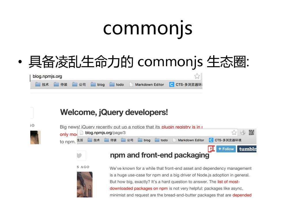commonjs  • 具备凌乱生命力的 commonjs 生态圈:  np...