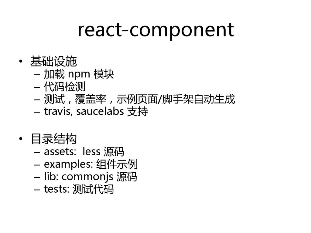 react-component  • 基础设施  – 加载 npm 模块 ...