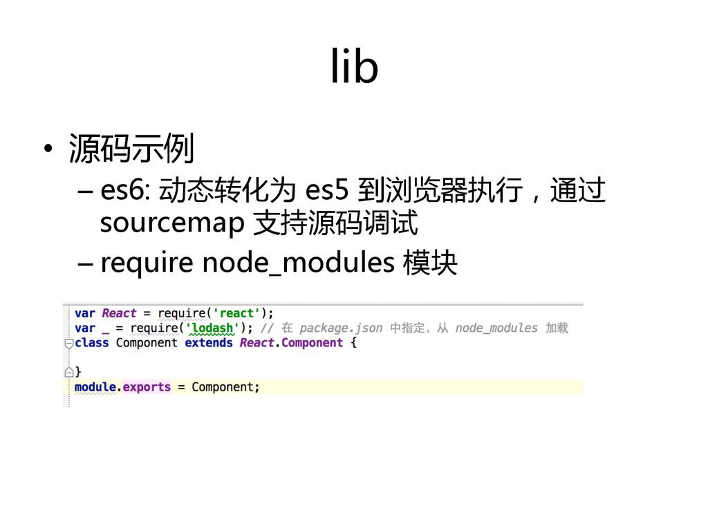lib  • 源码示例  –es6: 动态转化为 es5 到浏览器执行...