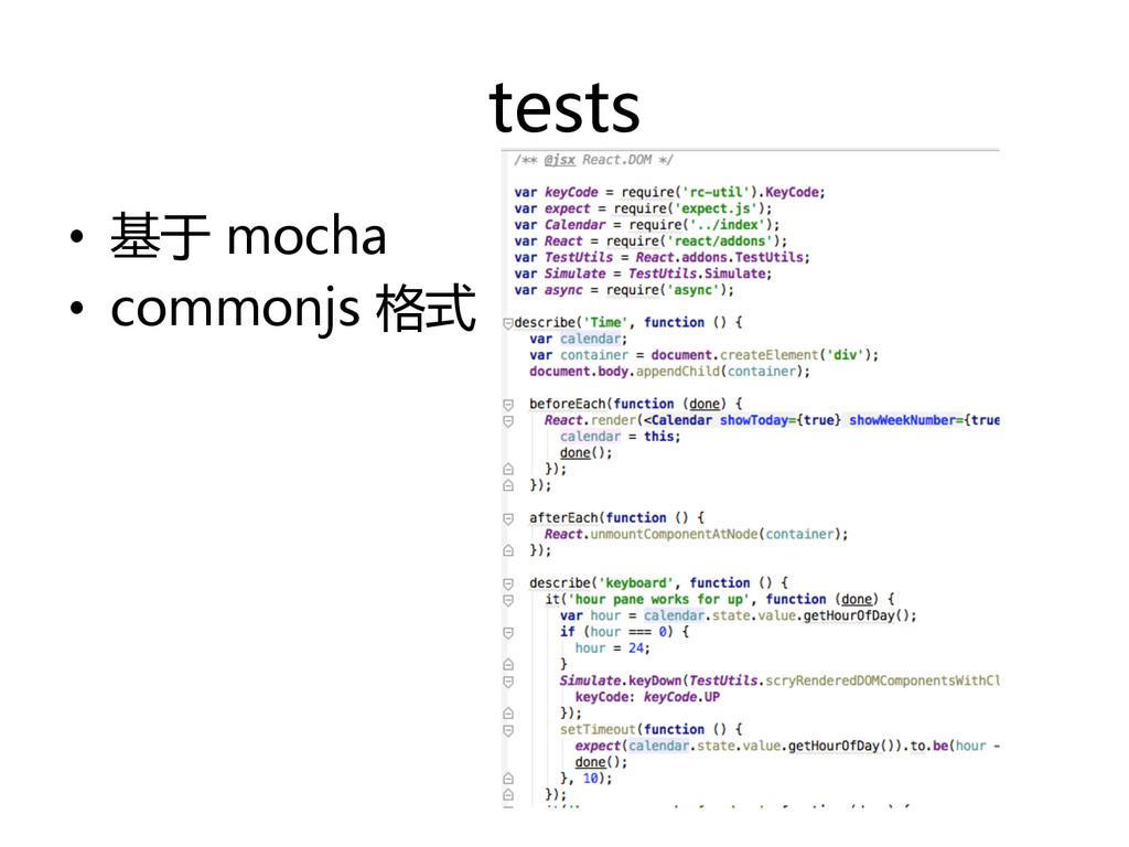 tests  • 基于 mocha  • commonjs 格式