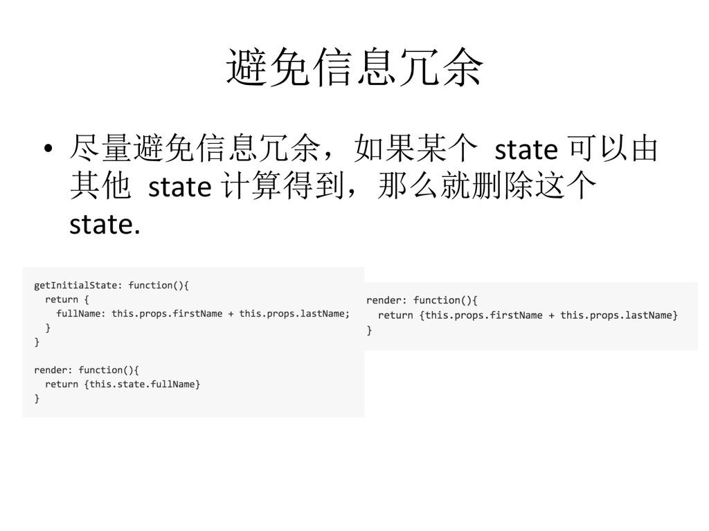 避免信息冗余 • 尽量避免信息冗余,如果某个 state 可以由 其他 state...