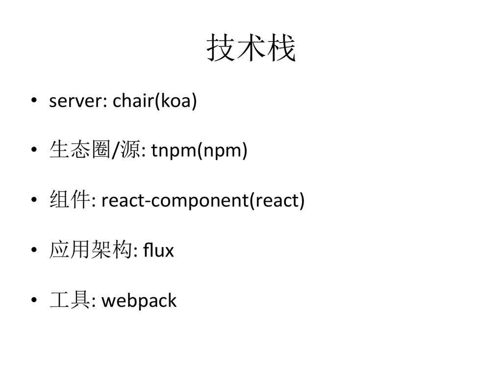 技术栈 • server: chair(koa)  • 生态圈/源: t...