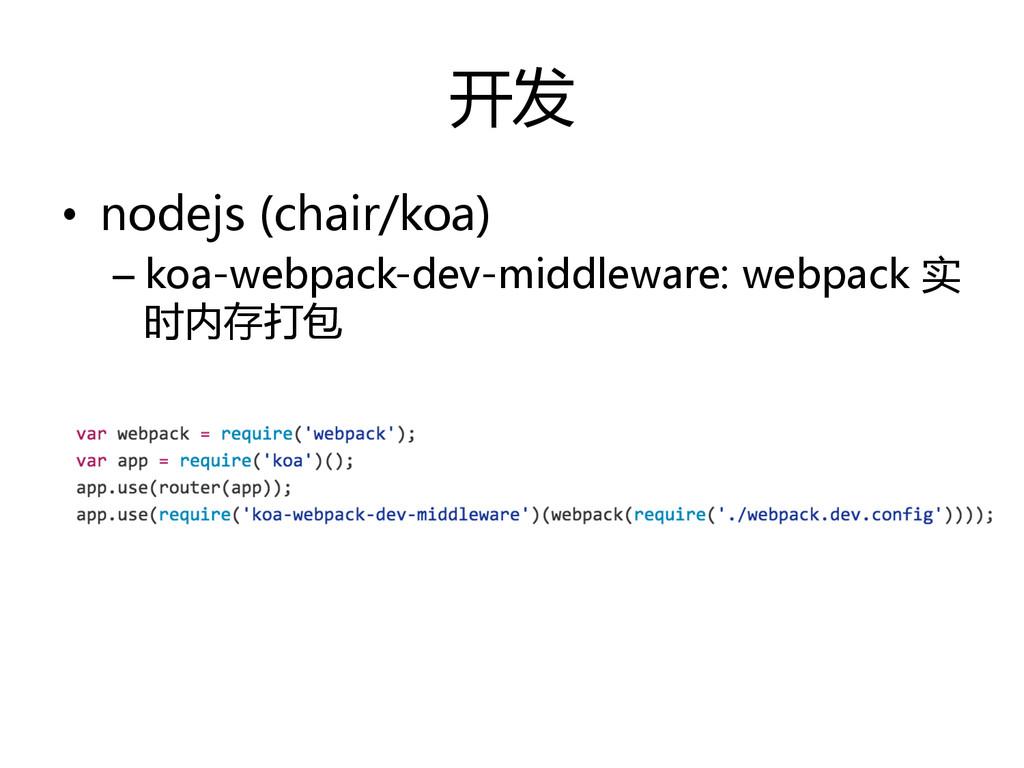 开发  • nodejs (chair/koa)  –koa-webpack-...