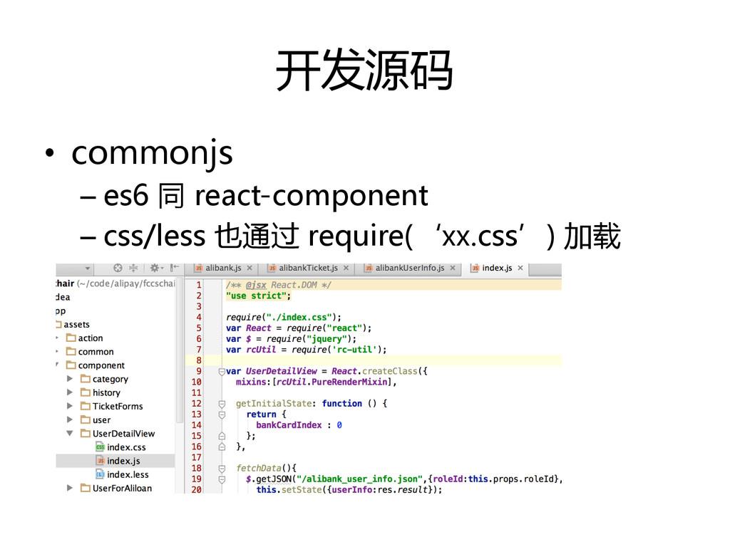 开发源码  • commonjs  –es6 同 react-compon...