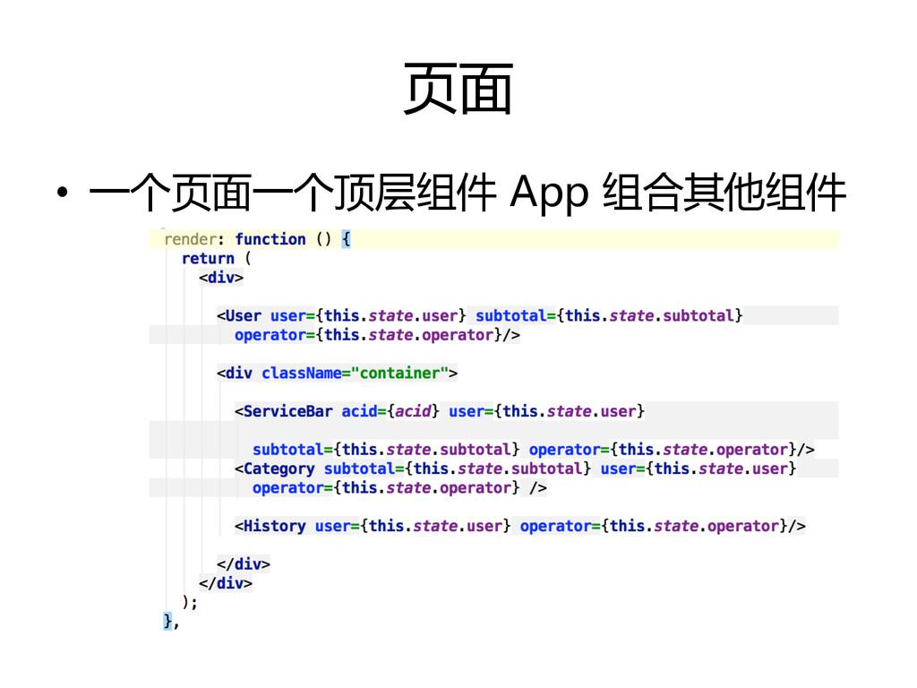 页面  • 一个页面一个顶层组件 App 组合其他组件