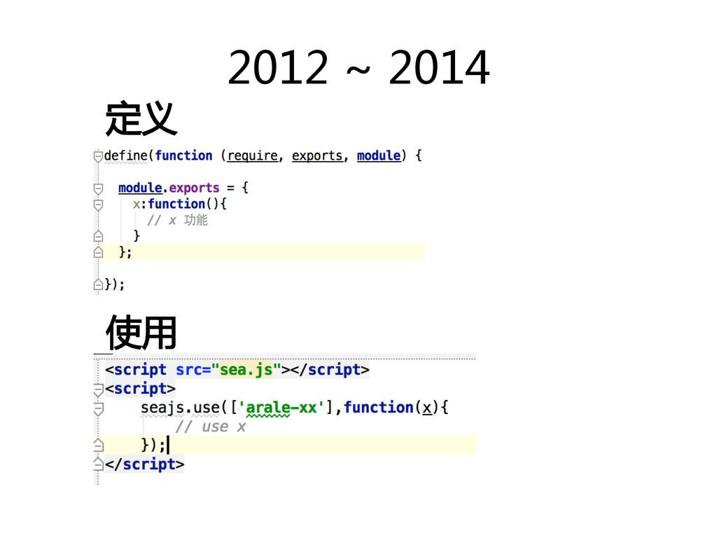 2012 ~ 2014  使用  定义