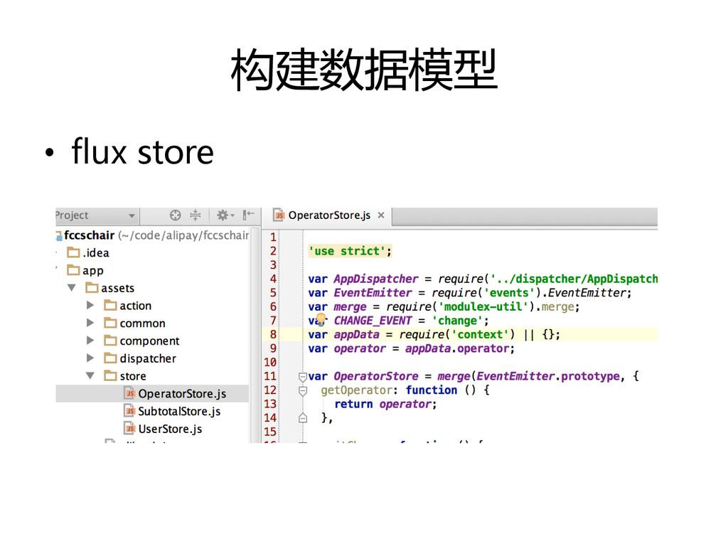构建数据模型  • flux store