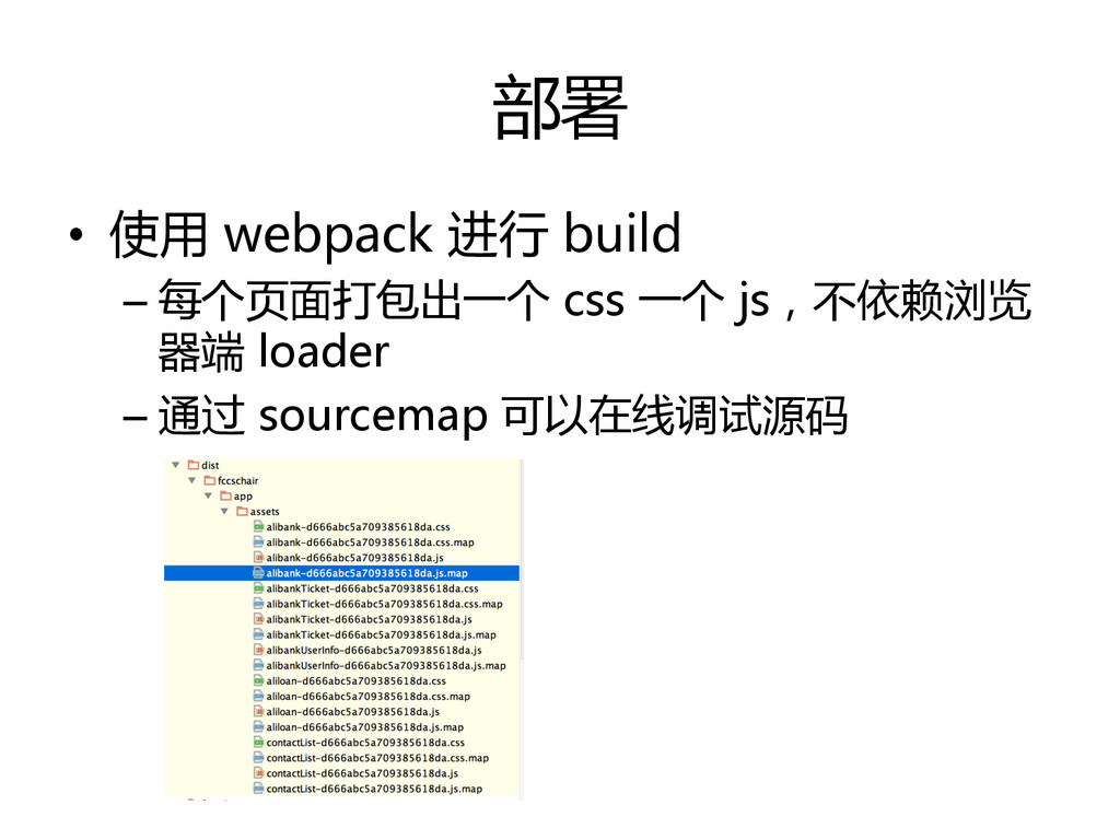 部署  • 使用 webpack 进行 build  –每个页面打包出...