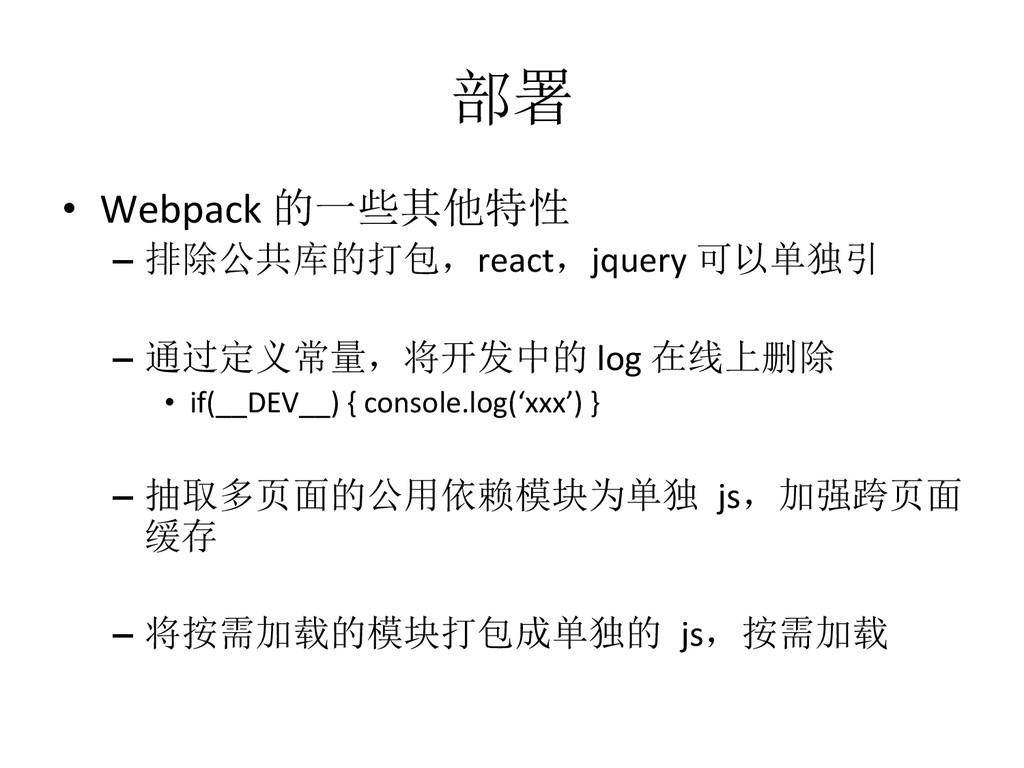 部署 • Webpack 的一些其他特性  – 排除公共库的打包,react,...