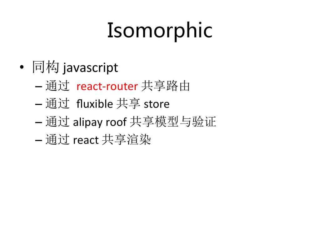 Isomorphic  • 同构 javascript  –通过 reac...