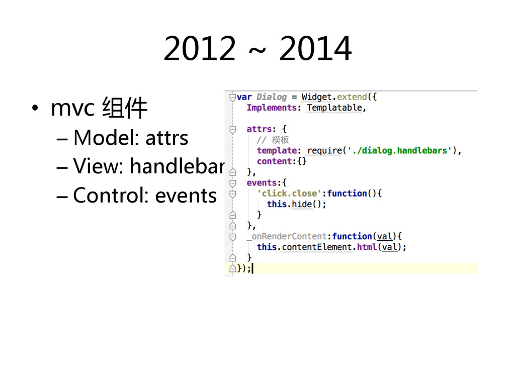 2012 ~ 2014  • mvc 组件  –Model: at...