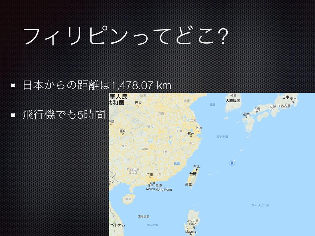 ϑΟϦϐϯͬͯͲ͜? ຊ͔Βͷڑ1,478.07 km ඈߦػͰ5ؒ