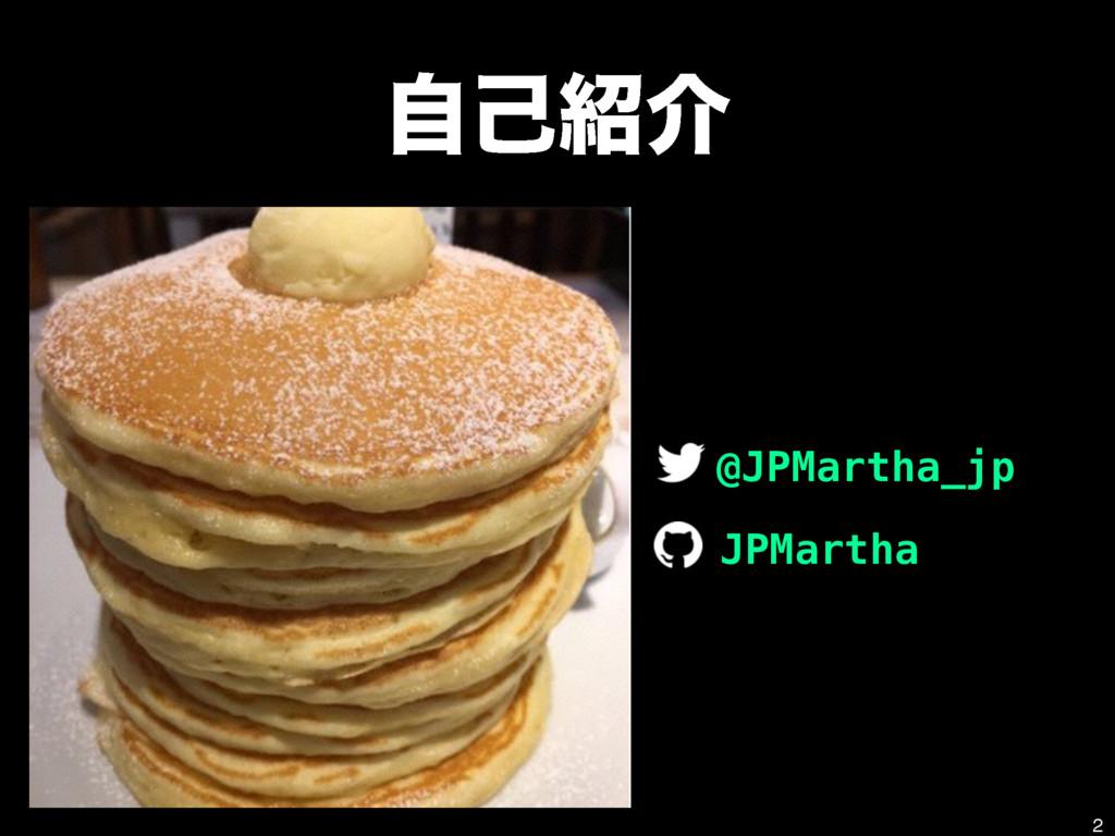 ࣗݾհ @JPMartha_jp JPMartha 2