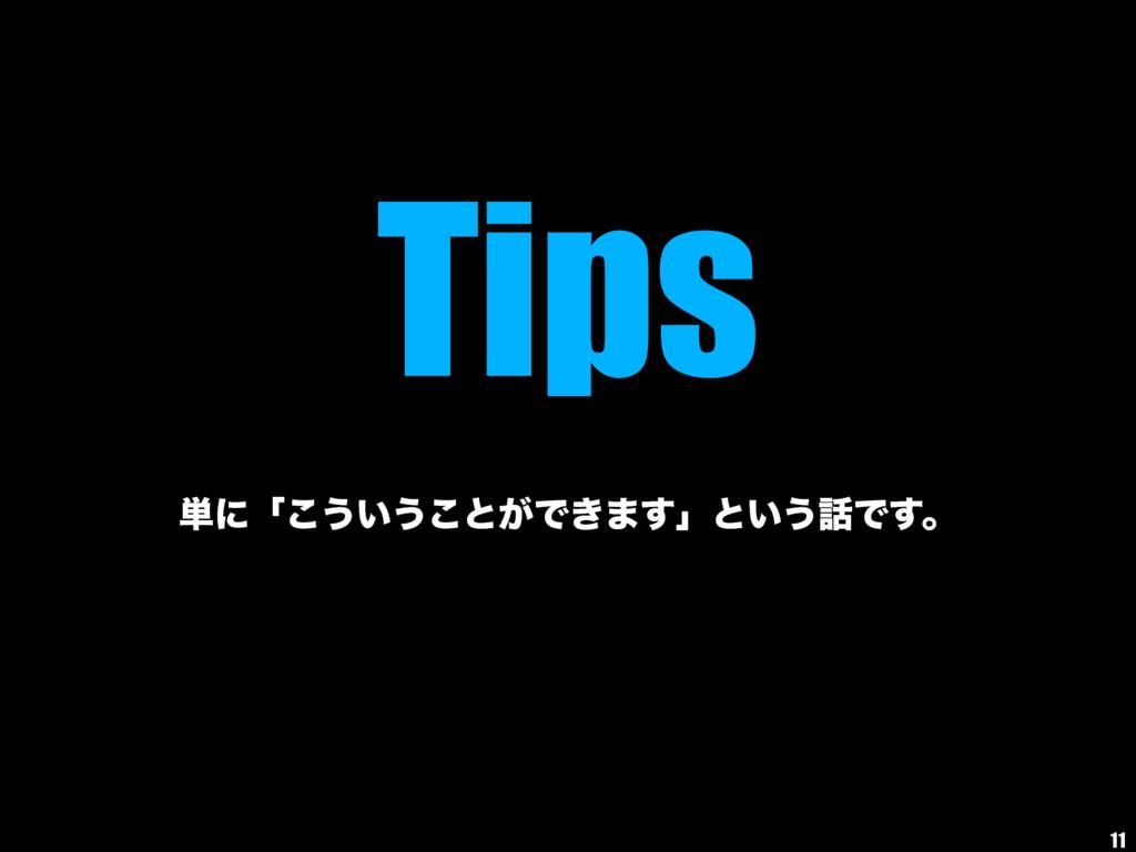 Tips ୯ʹʮ͜͏͍͏͜ͱ͕Ͱ͖·͢ʯͱ͍͏Ͱ͢ɻ 11