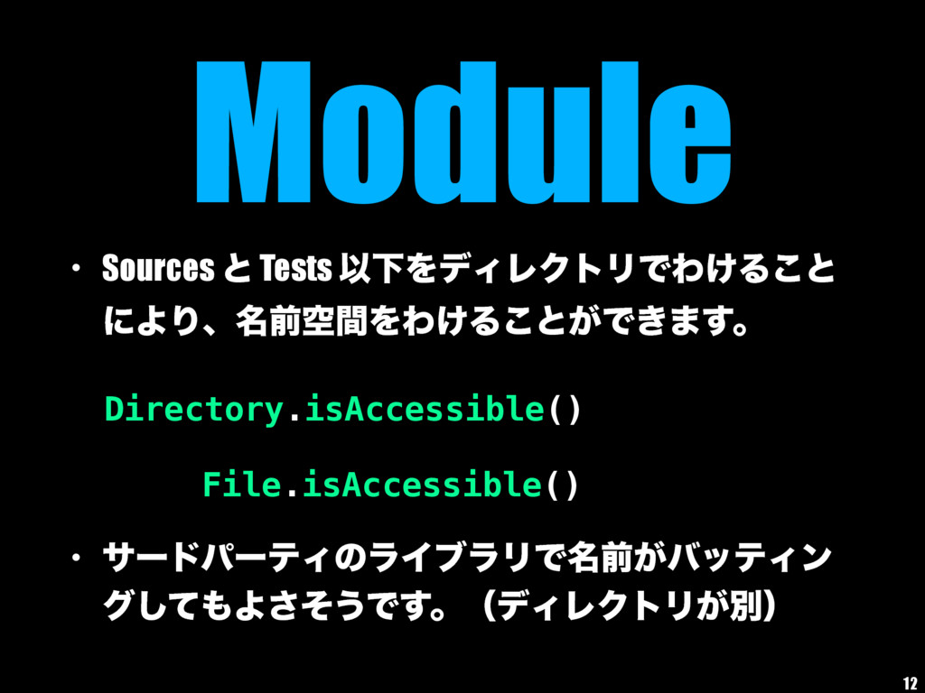 Module • Sources ͱ Tests ҎԼΛσΟϨΫτϦͰΘ͚Δ͜ͱ ʹΑΓɺ໊લ...