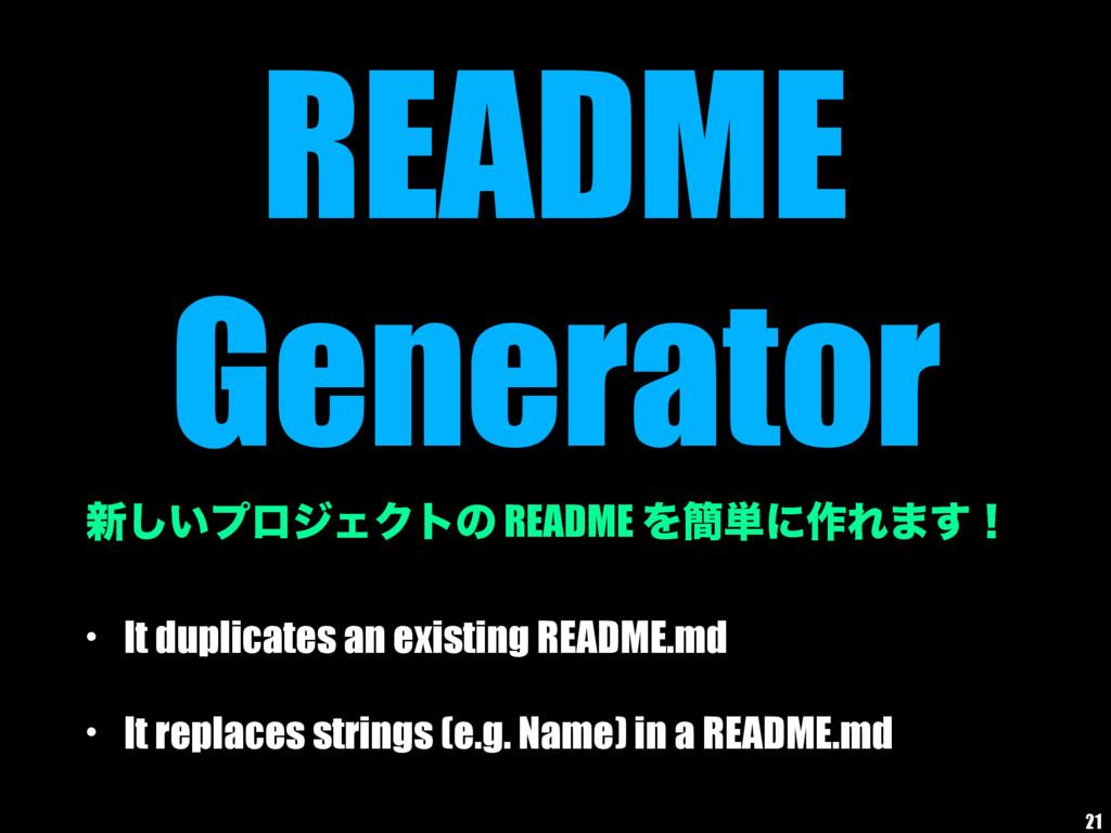 README Generator ৽͍͠ϓϩδΣΫτͷ README Λ؆୯ʹ࡞Ε·͢ʂ • ...