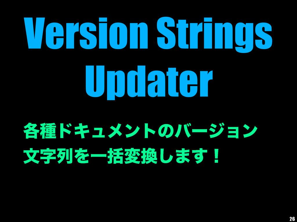 Version Strings Updater ֤छυΩϡϝϯτͷόʔδϣϯ จྻΛҰׅม...