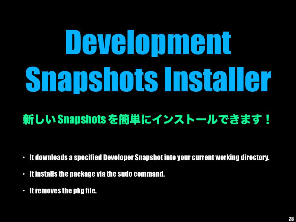 Development Snapshots Installer ৽͍͠ Snapshots Λ...