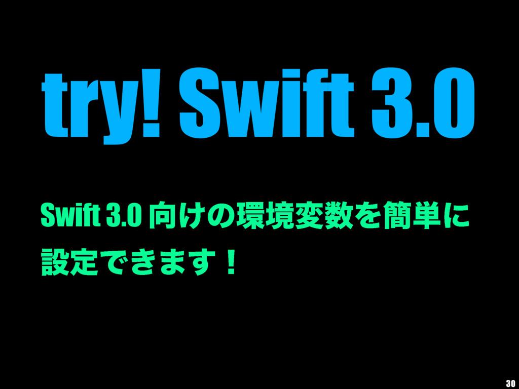 try! Swift 3.0 Swift 3.0 ͚ͷڥมΛ؆୯ʹ ઃఆͰ͖·͢ʂ 30