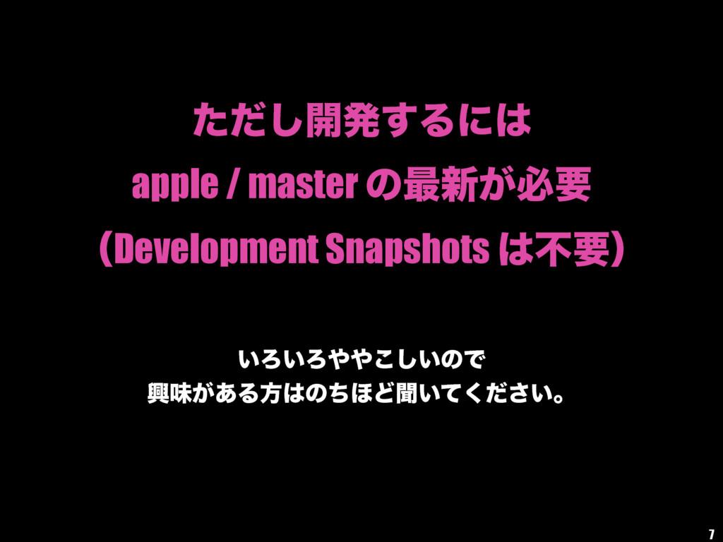 ͨͩ͠։ൃ͢Δʹ apple / master ͷ࠷৽͕ඞཁ ʢDevelopment Sn...