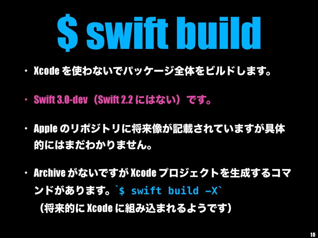 $ swift build • Xcode ΛΘͳ͍ͰύοέʔδશମΛϏϧυ͠·͢ɻ • S...