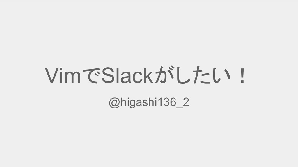 VimでSlackがしたい! @higashi136_2