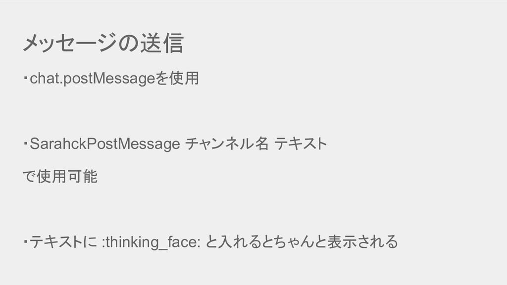 メッセージの送信 ・chat.postMessageを使用 ・SarahckPostMessa...