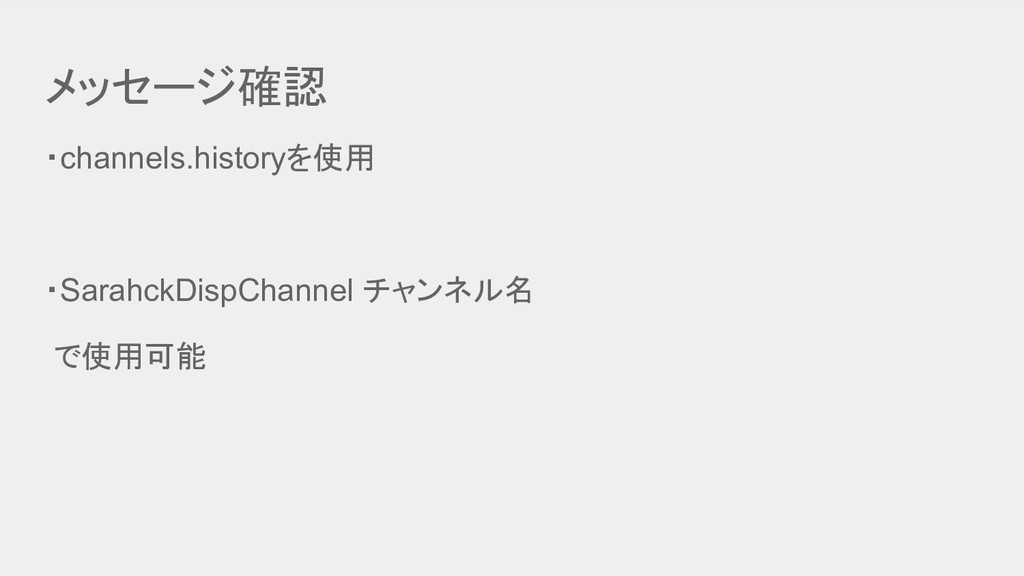 メッセージ確認 ・channels.historyを使用 ・SarahckDispChanne...