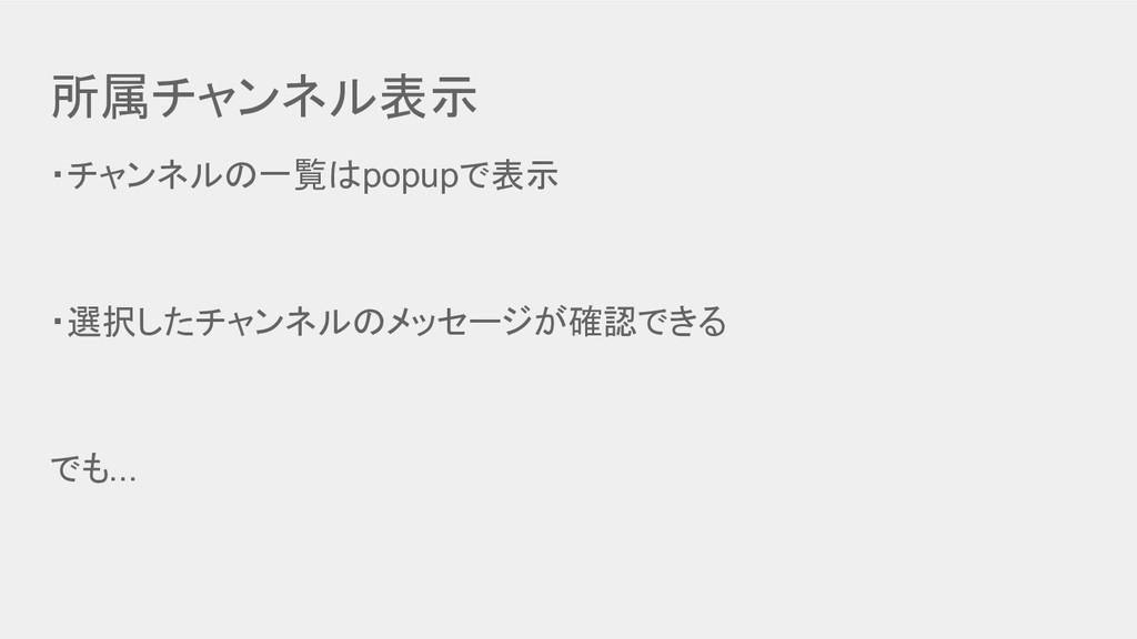 所属チャンネル表示 ・チャンネルの一覧はpopupで表示 ・選択したチャンネルのメッセージが確...