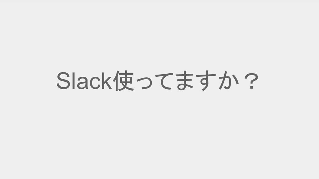 Slack使ってますか?
