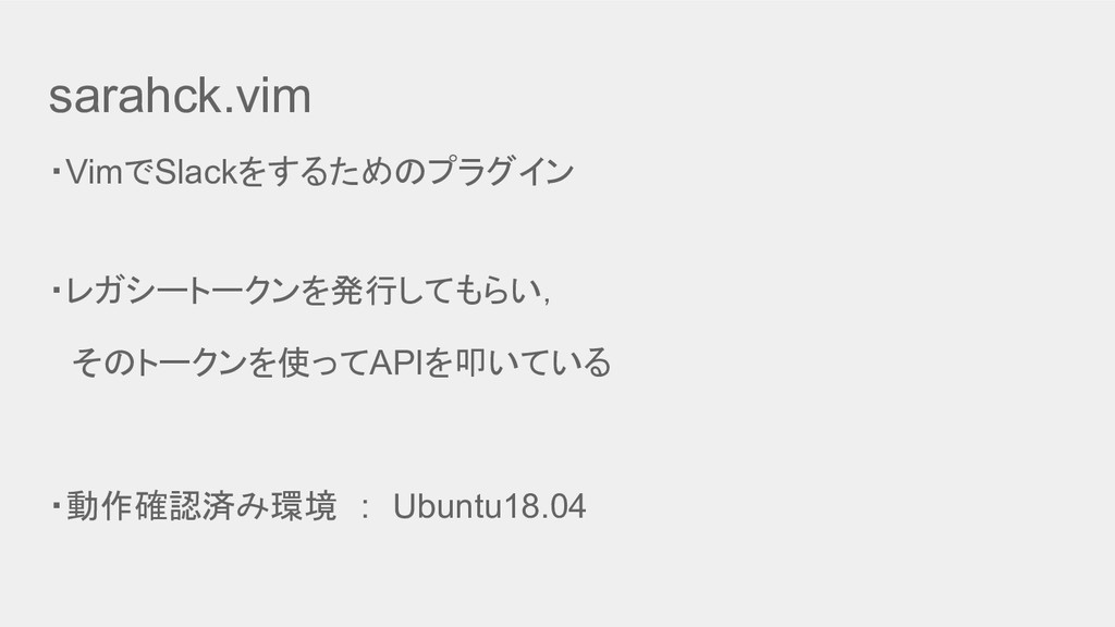 sarahck.vim ・VimでSlackをするためのプラグイン ・レガシートークンを発行し...