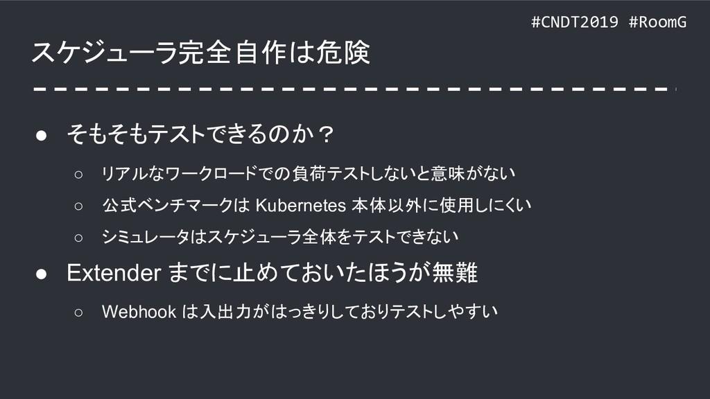 #CNDT2019 #RoomG スケジューラ完全自作は危険 ● そもそもテストできるのか? ...