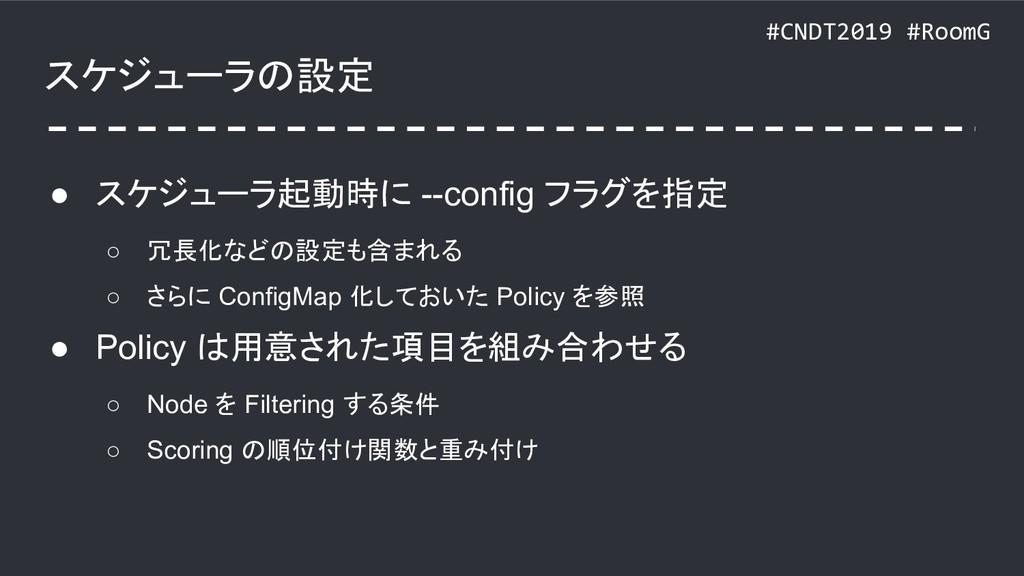 #CNDT2019 #RoomG スケジューラの設定 ● スケジューラ起動時に --confi...