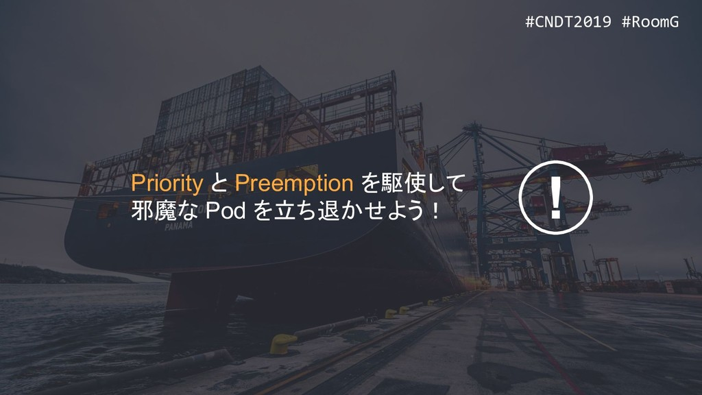 #CNDT2019 #RoomG #CNDT2019 #RoomG Priority と Pr...