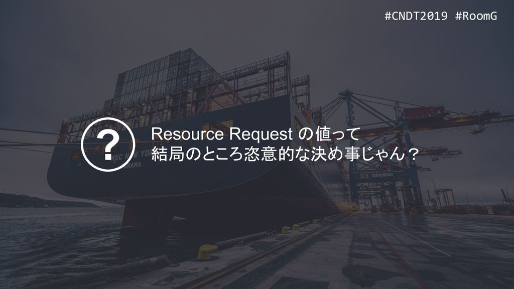 #CNDT2019 #RoomG #CNDT2019 #RoomG Resource Requ...