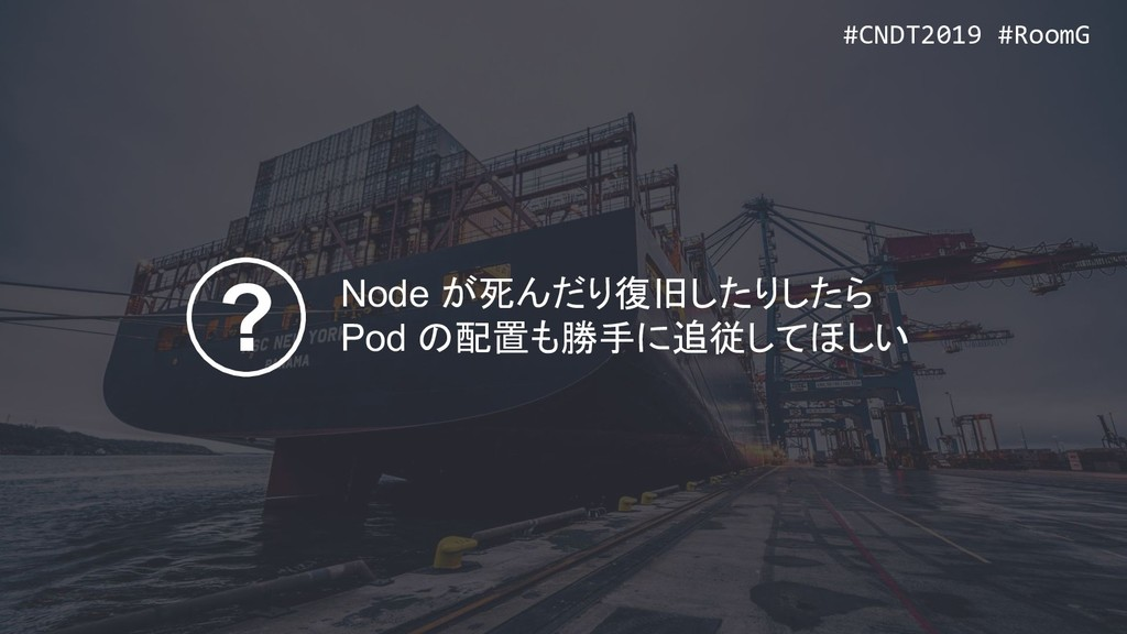 #CNDT2019 #RoomG #CNDT2019 #RoomG Node が死んだり復旧し...