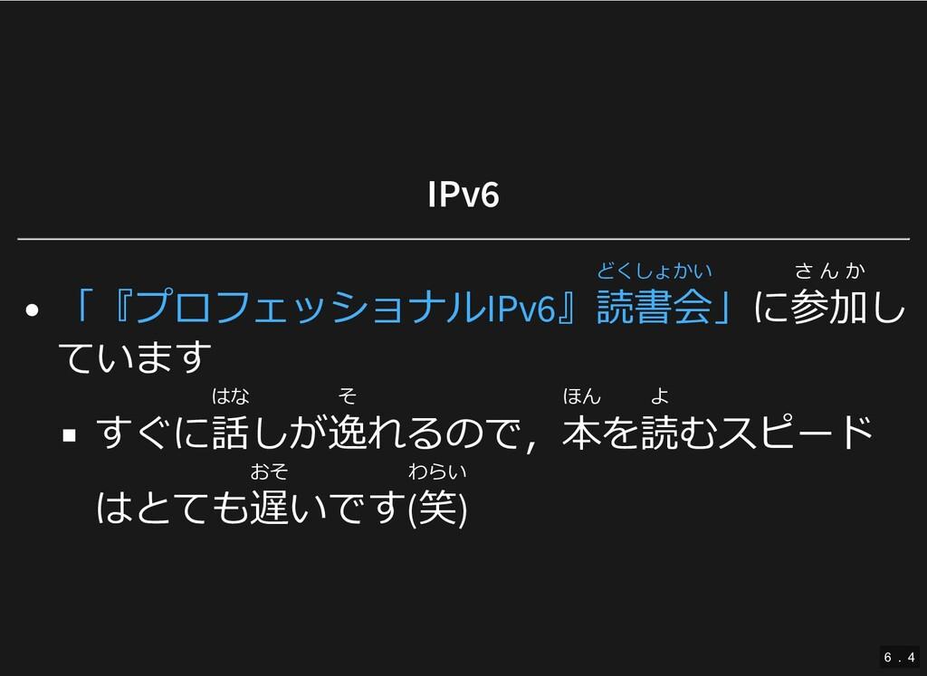 IPv6 に さ ん か 参加し ています すぐに はな 話しが そ 逸れるので, ほん 本を...