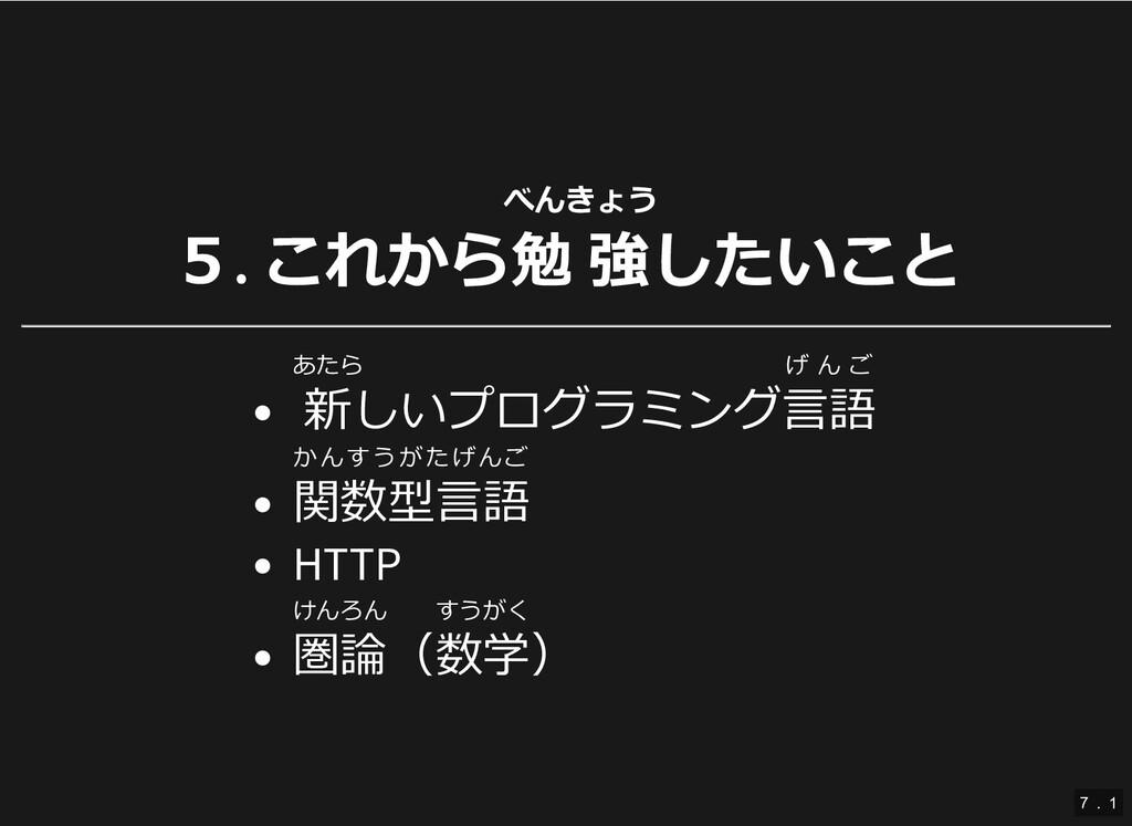 5. これから べんきょう 勉 強したいこと あたら 新しいプログラミング げ ん ご ⾔語 ...
