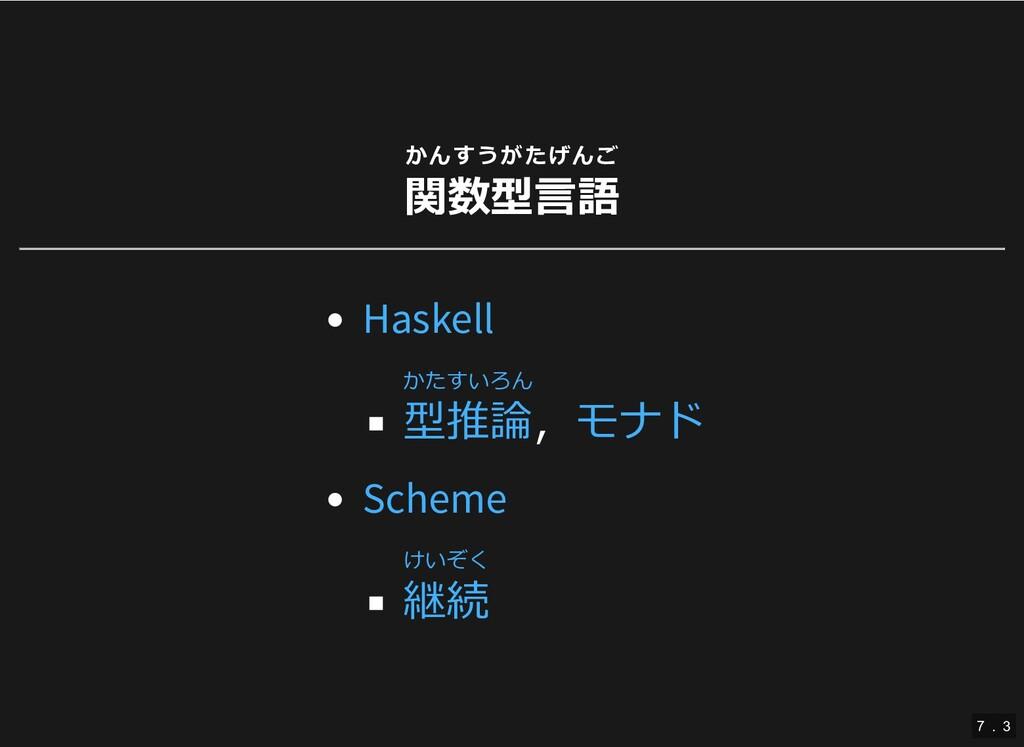 かんすうがたげんご 関数型⾔語 , Haskell かたすいろん 型推論 モナド Scheme...