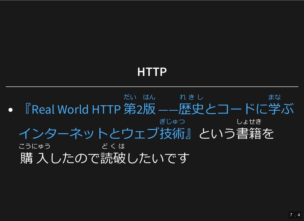 HTTP という しょせき 書籍を こうにゅう 購 ⼊したので ど く は 読破したいです 『...