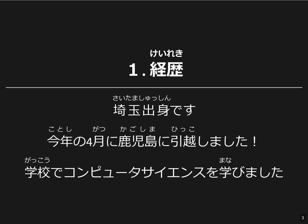 1. けいれき 経歴 さいたましゅっしん 埼⽟出⾝です こ と し 今年の4 がつ ⽉に か ...