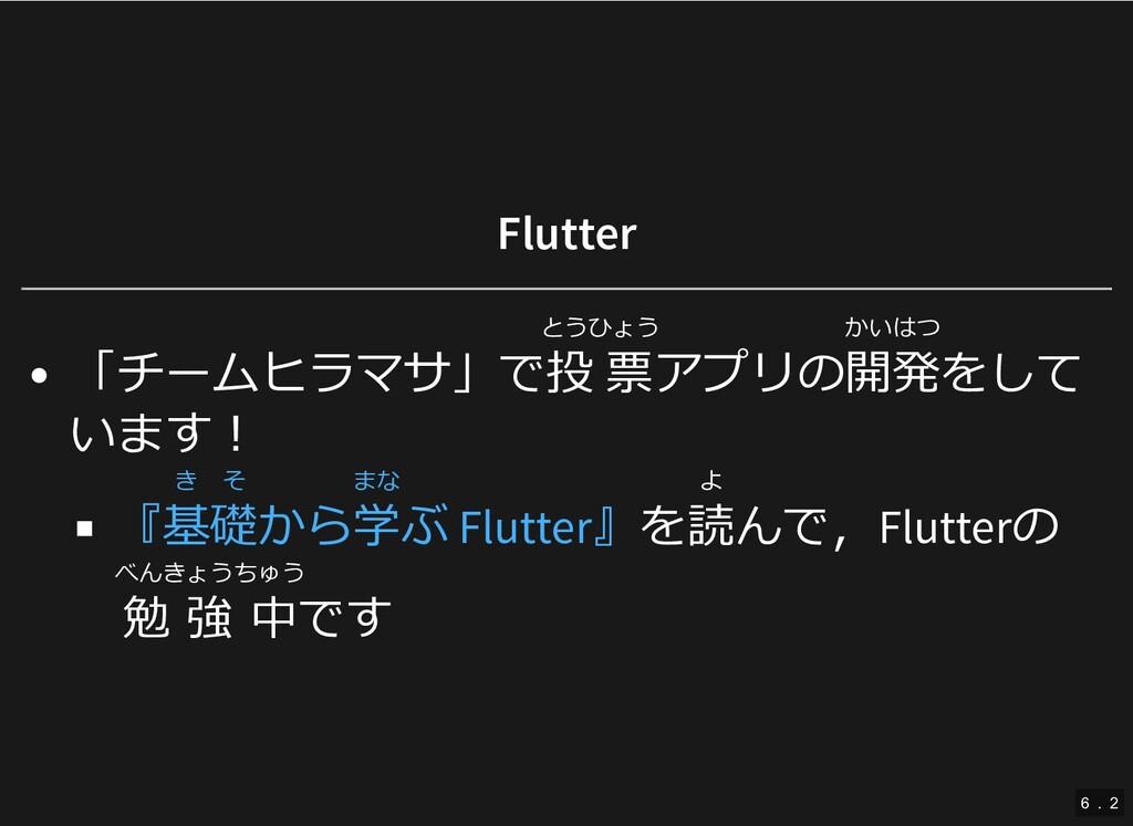 Flutter 「チームヒラマサ」で とうひょう 投 票アプリの かいはつ 開発をして います...